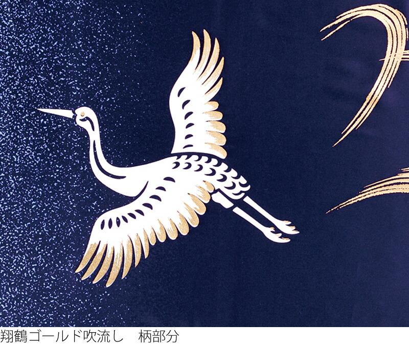 皇彩 ポリエステル 撥水加工 翔鶴ゴールド吹流し 家紋・名前入れ可能