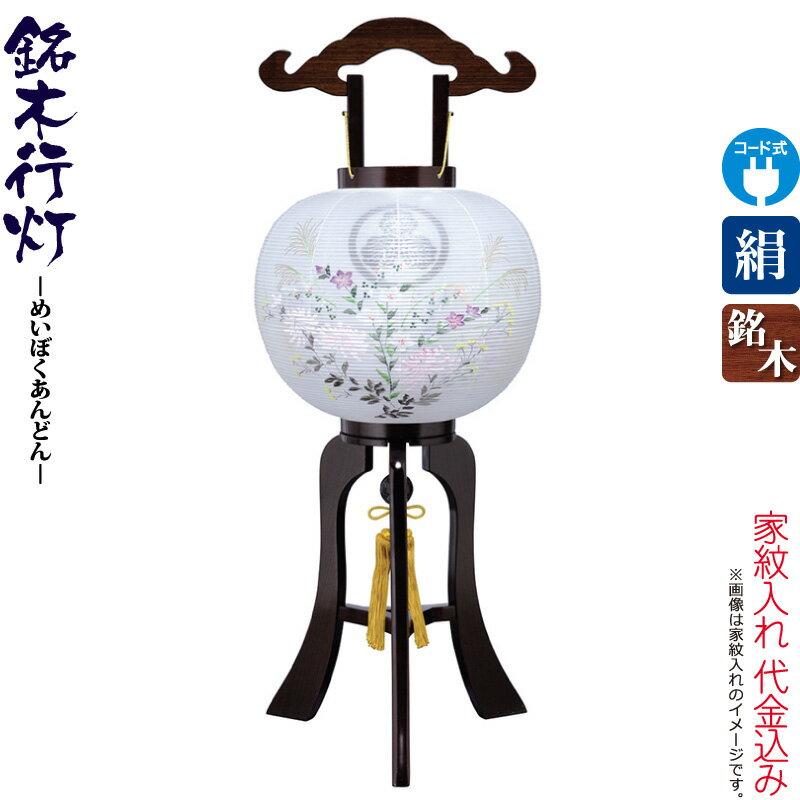 電気コード式 絹製 絹二重 ワンタッチ式 家紋入れ代込み