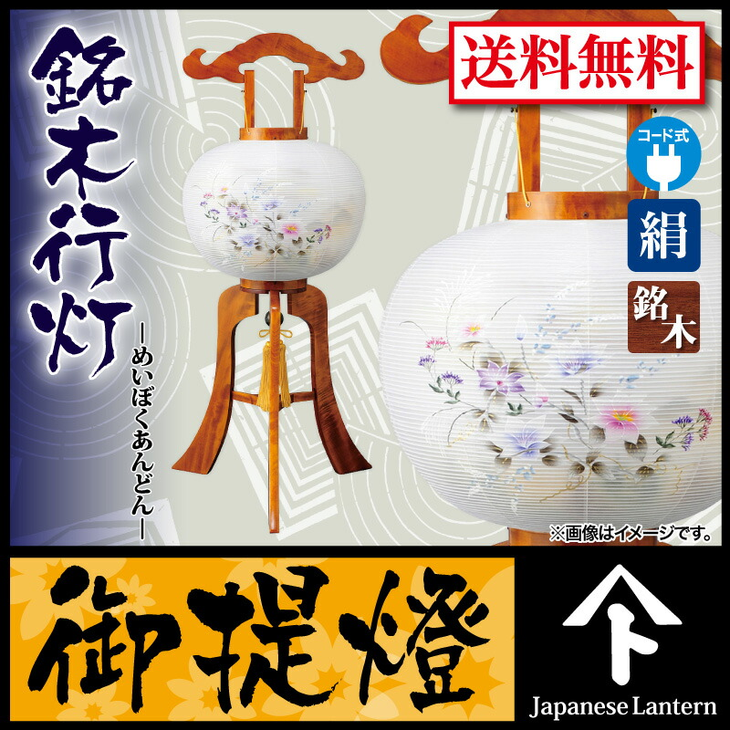 電気コード式 絹製 絹二重 ワンタッチ式
