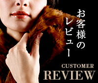 お客様のレビュー | CUSTOMER REVIEW