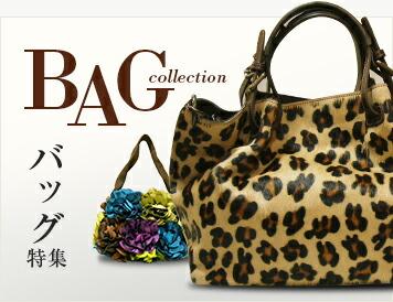 BAG Collection | バッグ特集