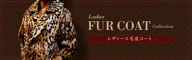 Ladies FUR COAT Collection | レディース毛皮コート