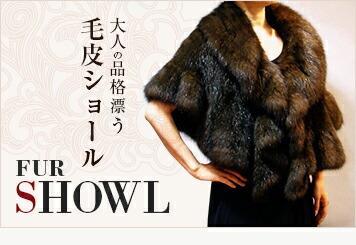 FUR SHAWL | 大人の品格漂う毛皮ショール