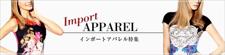 Import APPAREL | インポートアパレル特集