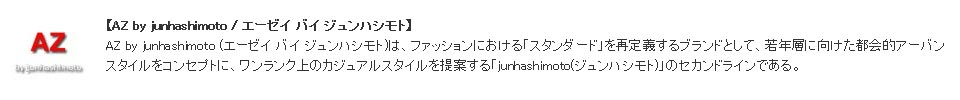 AZ by junhashimoto エーゼイ バイ ジュンハシモト