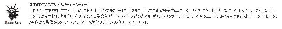リバティーシティー LIBERTY CITY