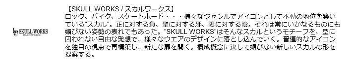 スカルワークス SKULL WORKS
