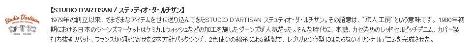 STUDIO D'ARTISAN ステュディオ・ダ・ルチザン