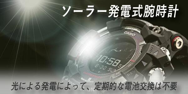 ソーラー発電式腕時計