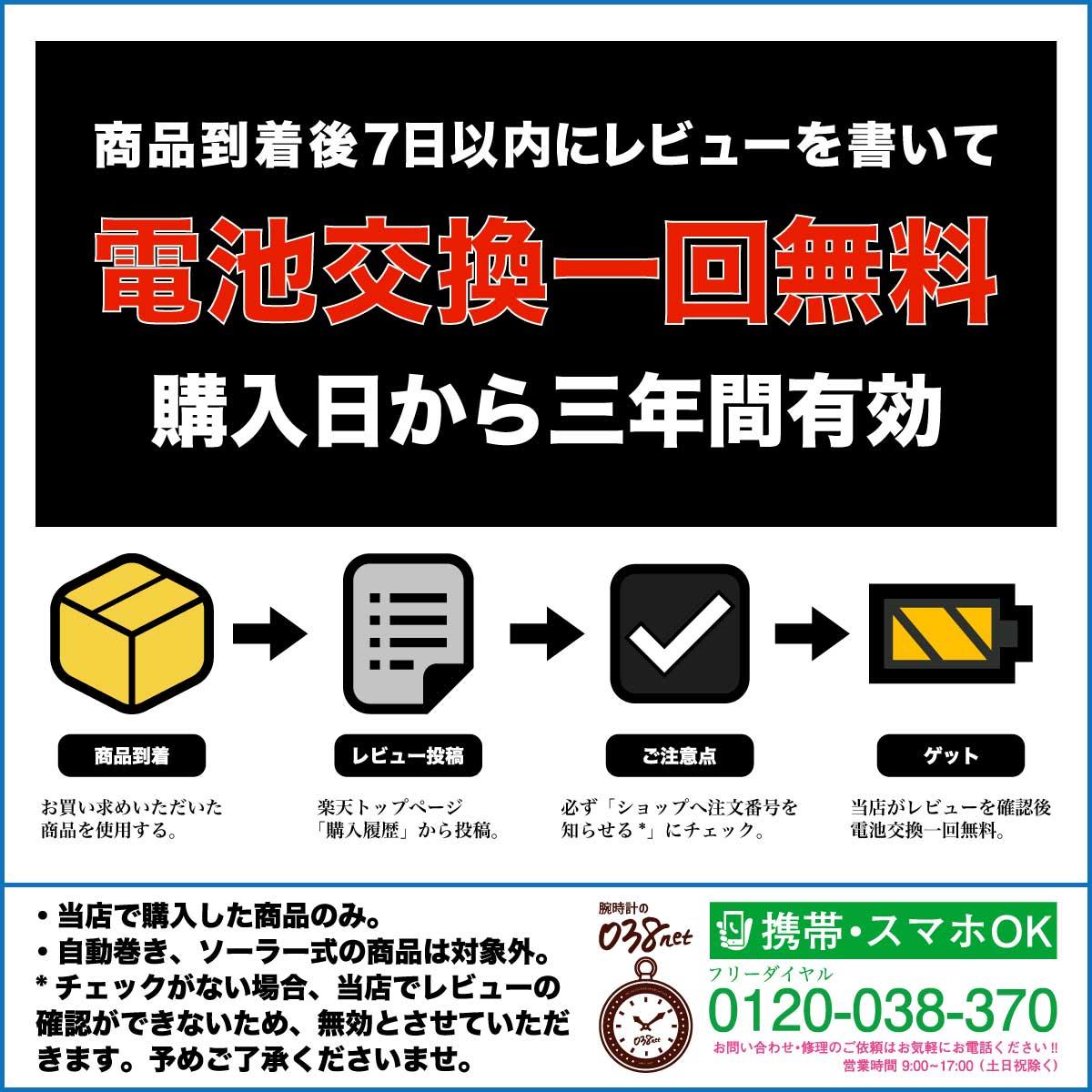 電池交換無料チケット
