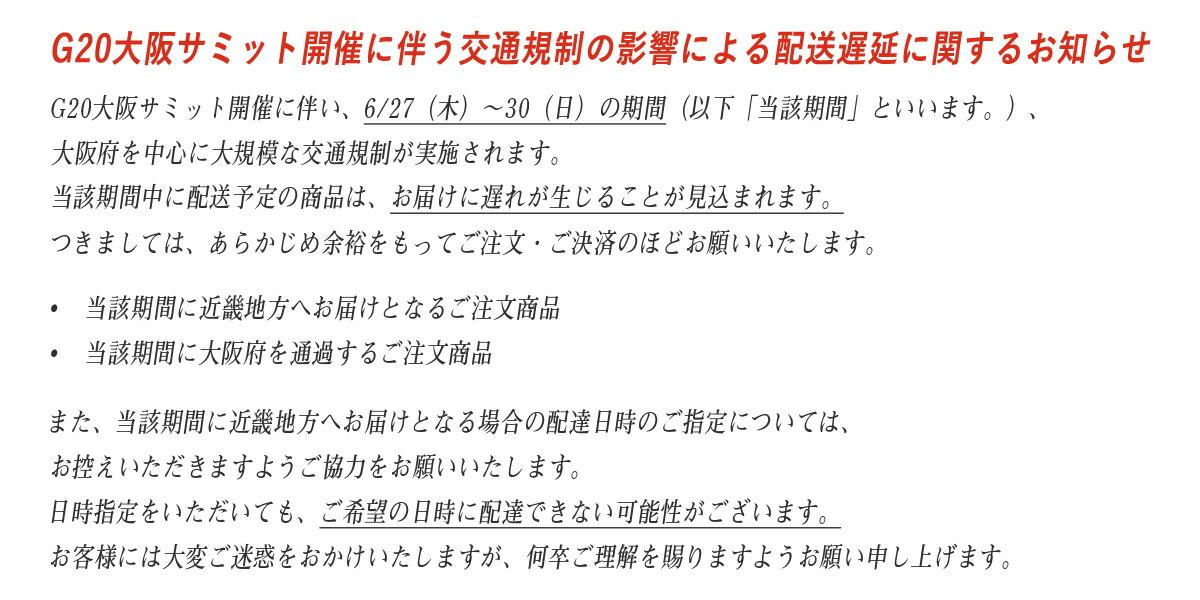 g20_配送遅延