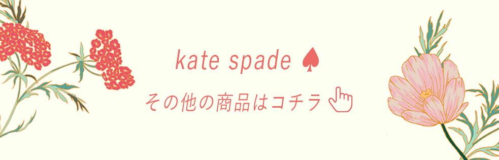 """""""ケイトスペード"""""""