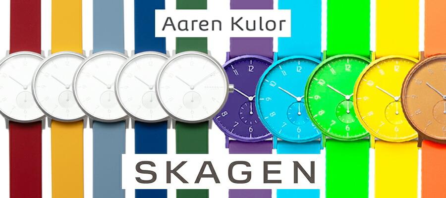 skagen/アレンカラー