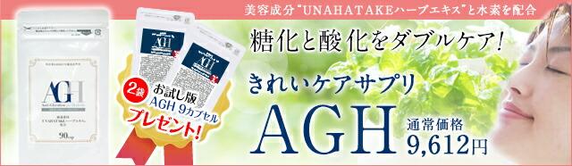 きれいケアサプリ「AGH」