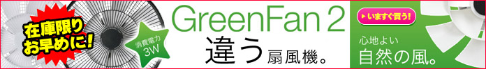 GreenFan 在庫限り
