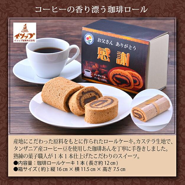 コーヒーの木と珈琲ロール