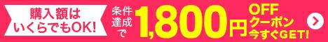 10月度 1,800円OFF Viberクーポン