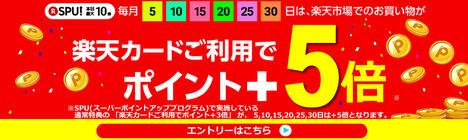 毎月5、10,15,20,25,30日の5のつく日は楽天カードご利用でポイント5倍