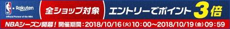 ◆NBA 2018-2019開幕キャンペーン!全ショップ対象エントリー&3,000円以上の購入でポイント3倍◆