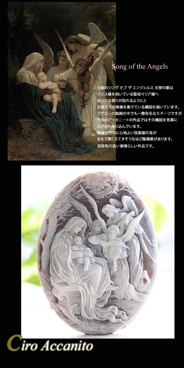 天使の歌声 song of the angels