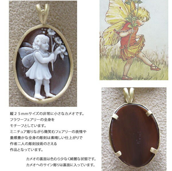 シェル カメオ・ペンダント 花の妖精