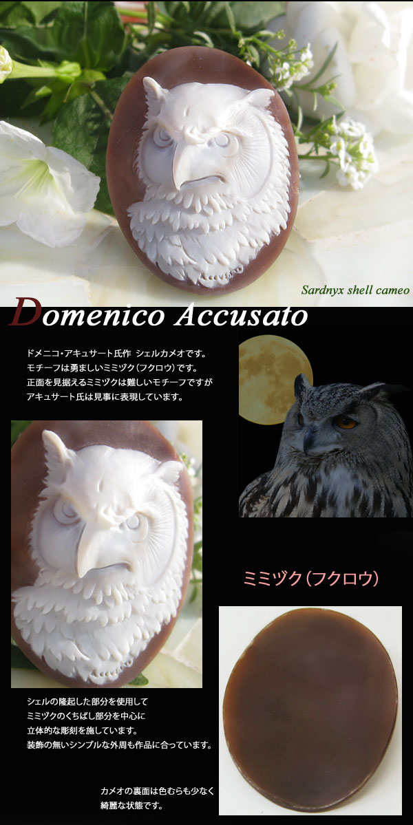 Owl フクロウ 縁起の良い カメオ