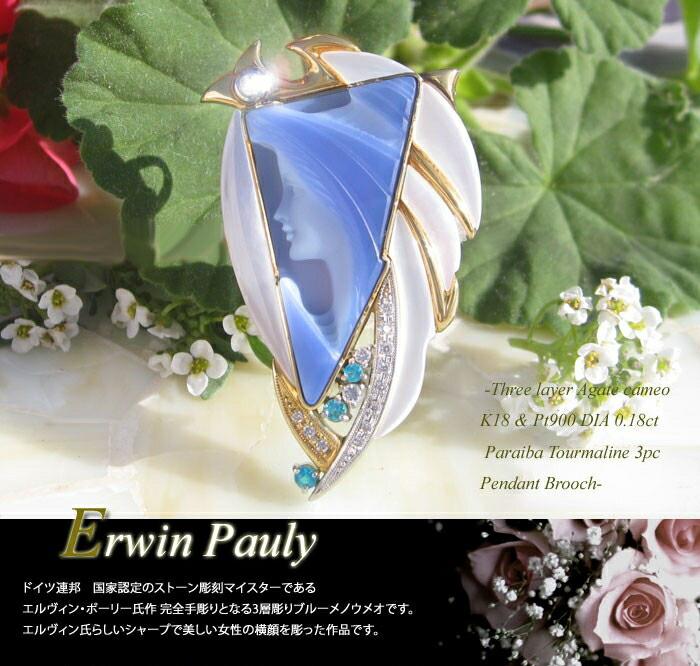 完全手彫り Erwin Pauly作 2色3層ブルーメノウカメオ K18,  Pt900 天然ダイヤモンド0.18ct パライバトルマリン ペンダント ブローチ