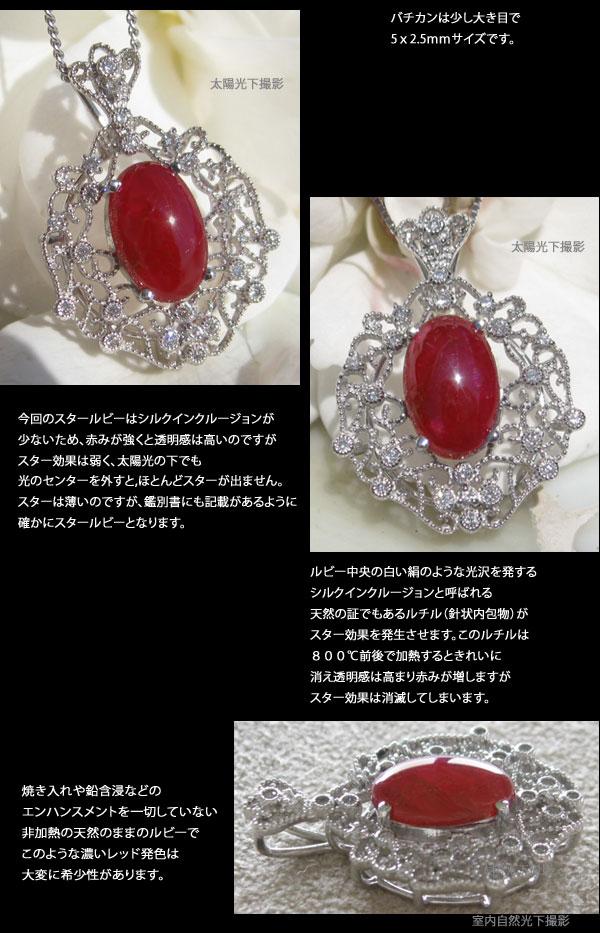 スタールビー 天然ダイヤモンド Pt900 ペンダント