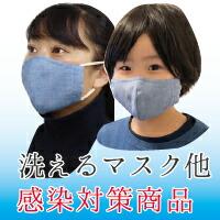 感染予防対策