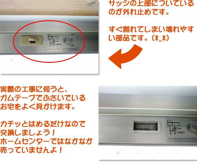 新日軽サッシ障子外れ止めADP-1022
