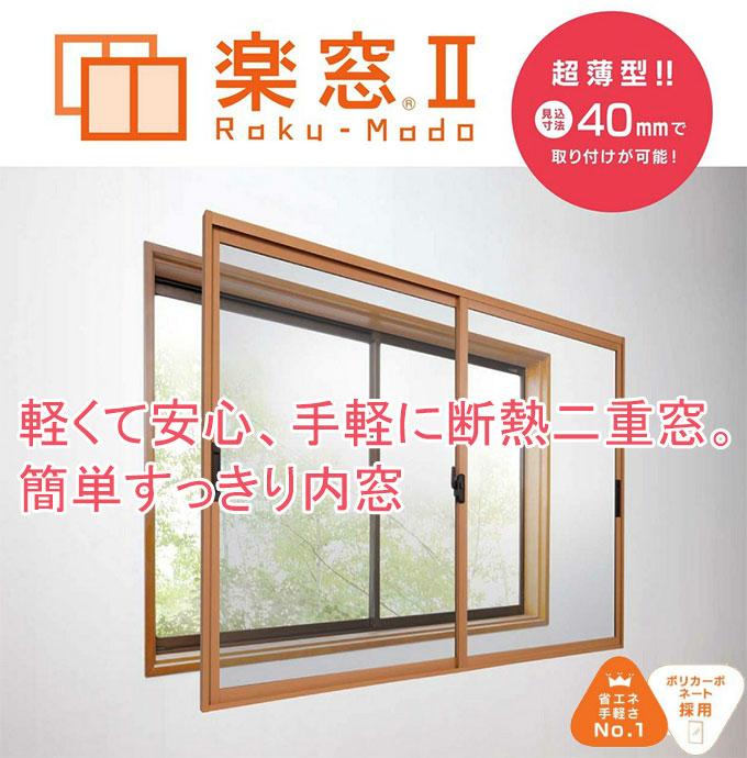 楽窓 Raku-Mado