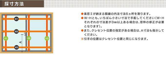 楽窓 Raku-Mado 採寸方法