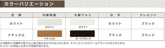 楽窓 Raku-Mado カラーバリエーション