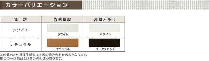 楽窓Ⅱ Raku-Mado カラーバリエーション