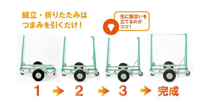 板状資材運搬用台車ポータブルポニーST300kg積