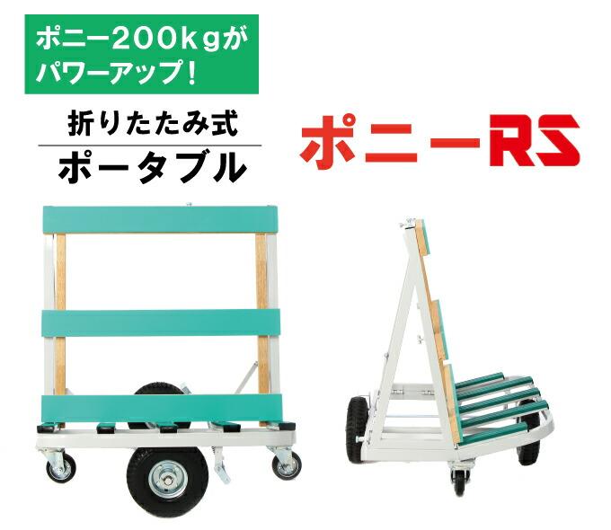 ガラス運搬用台車ポータブルポニーRS300kg積