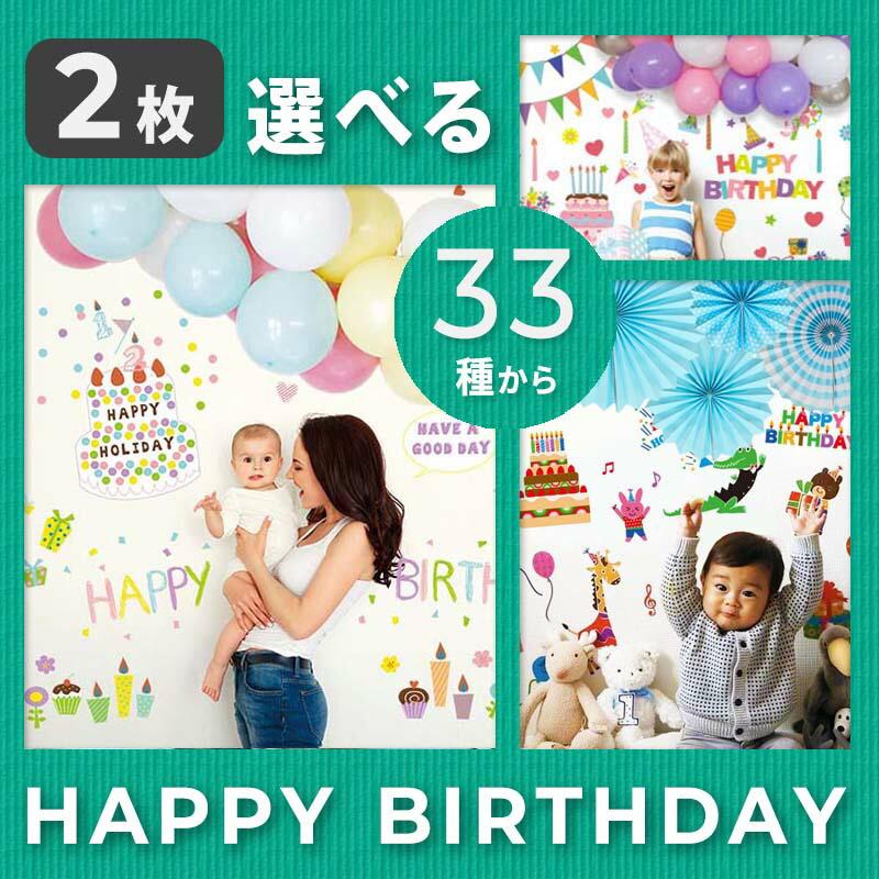 選べる誕生日