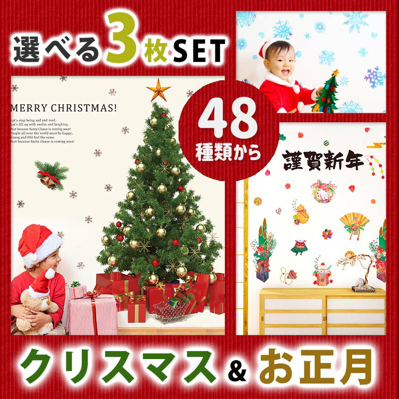 選べるクリスマス&お正月