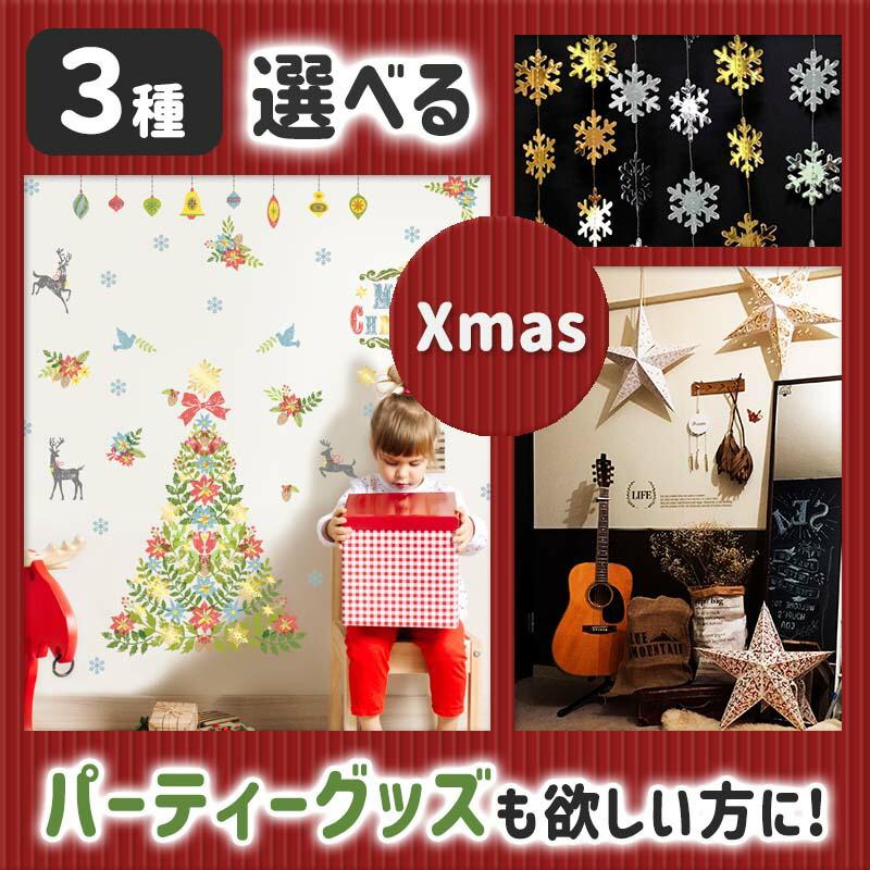 選べるクリスマス雑貨