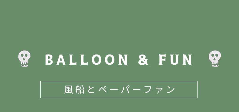 balloonfan