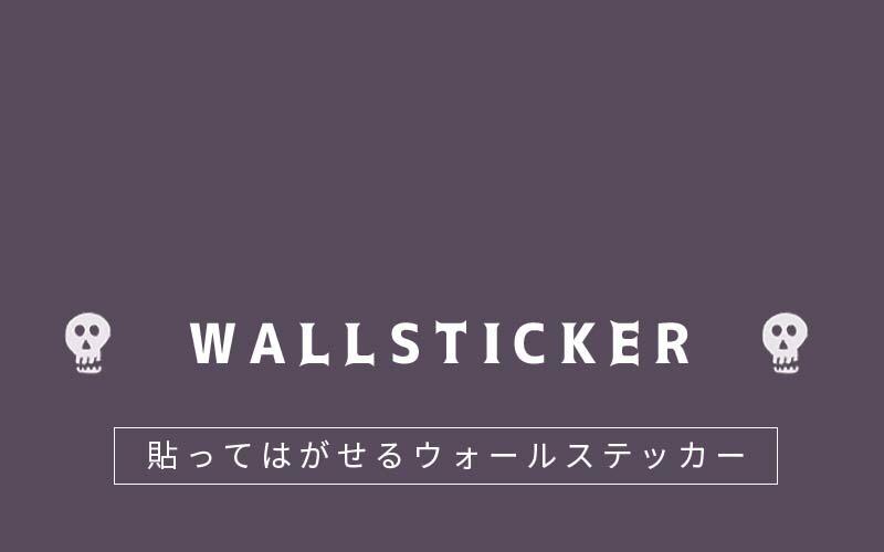 wallsticker