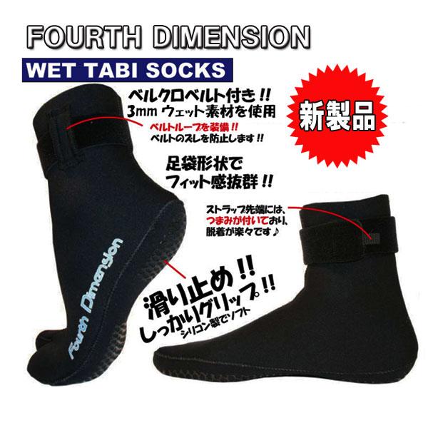 wet sox