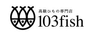高級干物専門店 103fish