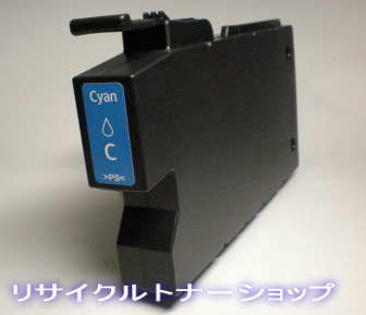 imagio MPカートリッジ C1500 シアン リサイクルインク