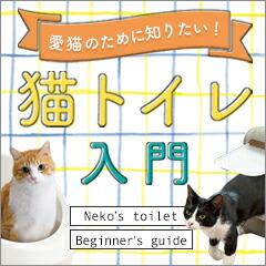 猫 ねこ トイレ入門