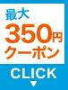 最大350円OFFクーポン