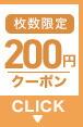 枚数限定200円offクーポン
