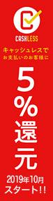 キャッチュレス!5%還元