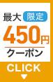 最大450円OFFクーポン