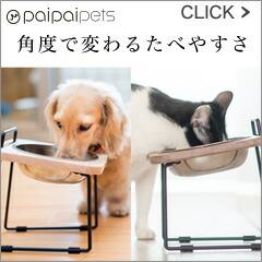 猫用 犬用 食器 介護 食事台